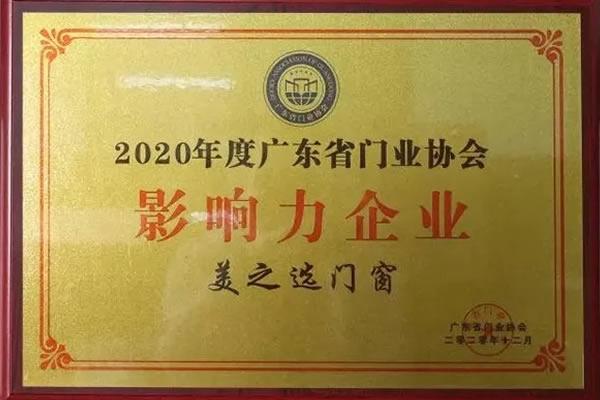 """品牌实力丨美之选门窗荣获2020年度广东省门业协会""""影响力企业""""荣誉"""